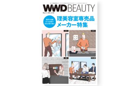 「WWDビューティ」 5月21日号 掲載