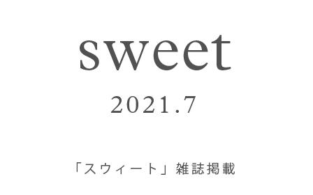 「sweet」 7月号 掲載
